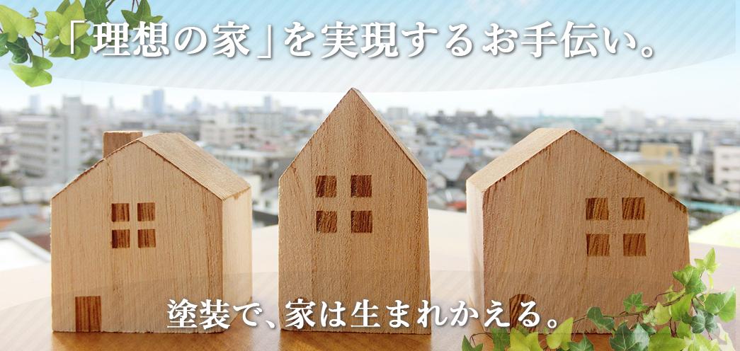 理想の家を実現するお手伝い